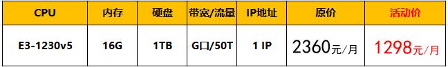 E3-1230v5 G口大流量 1298元限量抢购